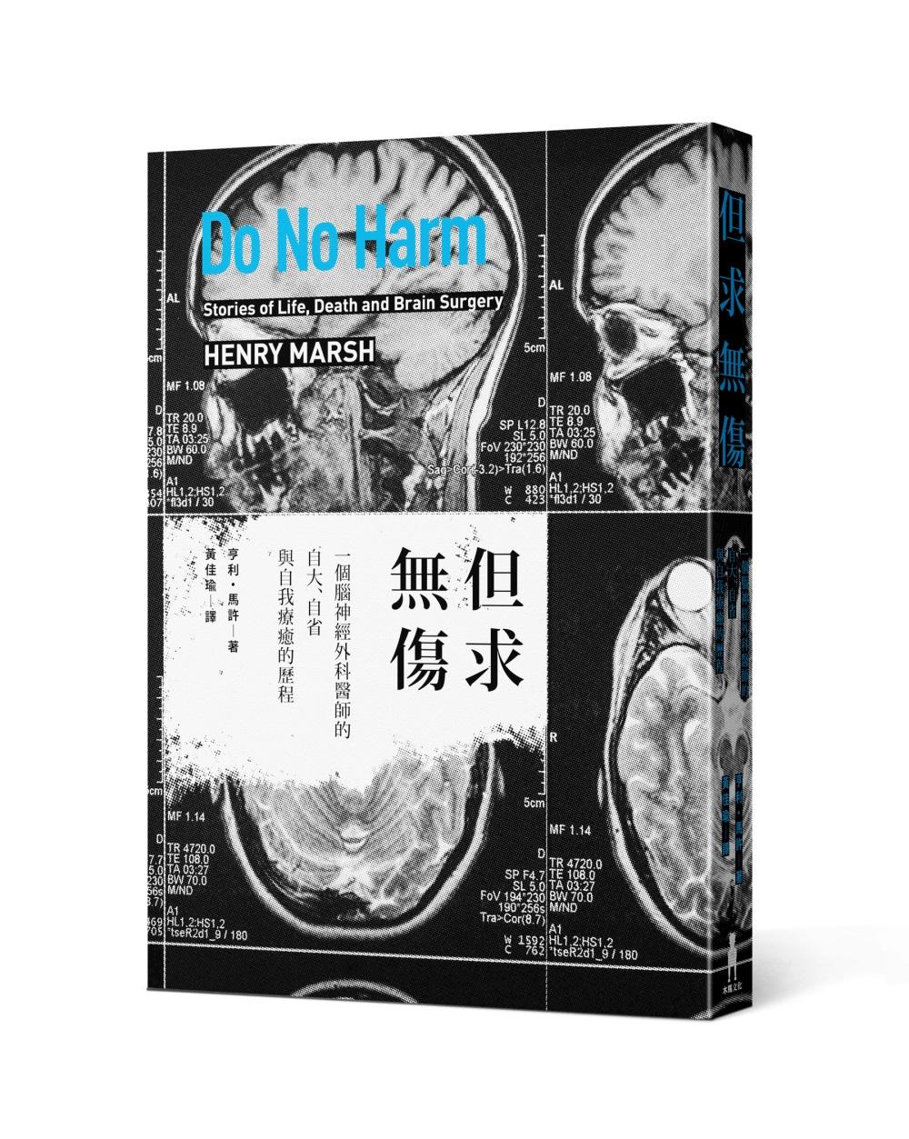 但求無傷:一個腦神經外科醫師的自大、自省與自我療癒的歷程