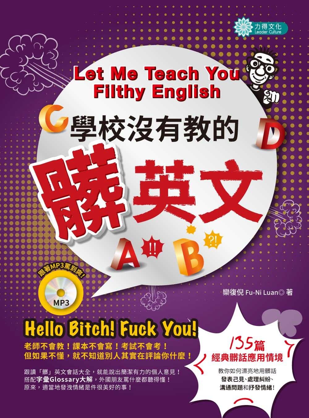 學校沒有教的「髒」英文(附光碟)