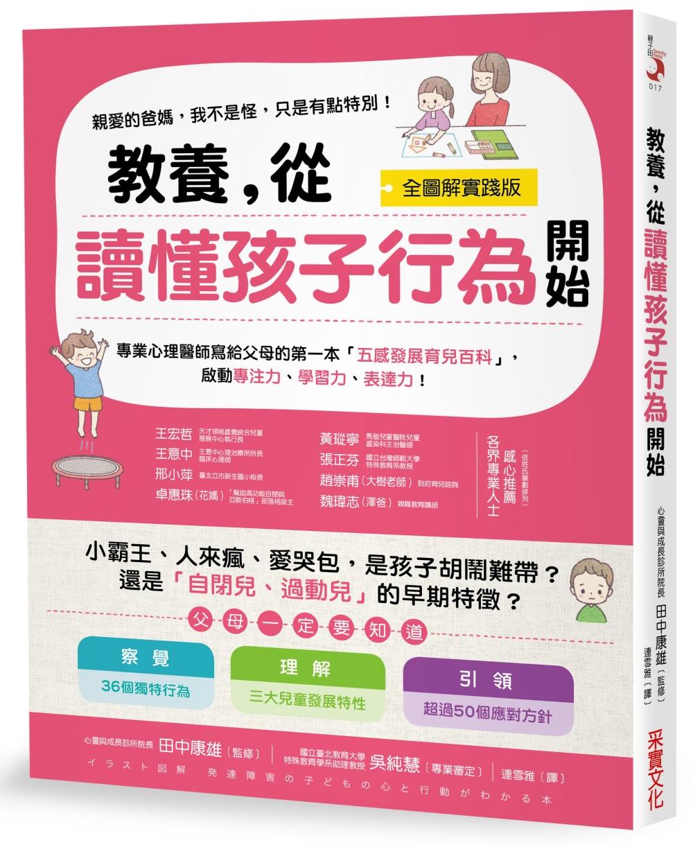 教養,從讀懂孩子行為開始【全圖解】:健忘、任性的孩子,其實是有煩惱的孩子!