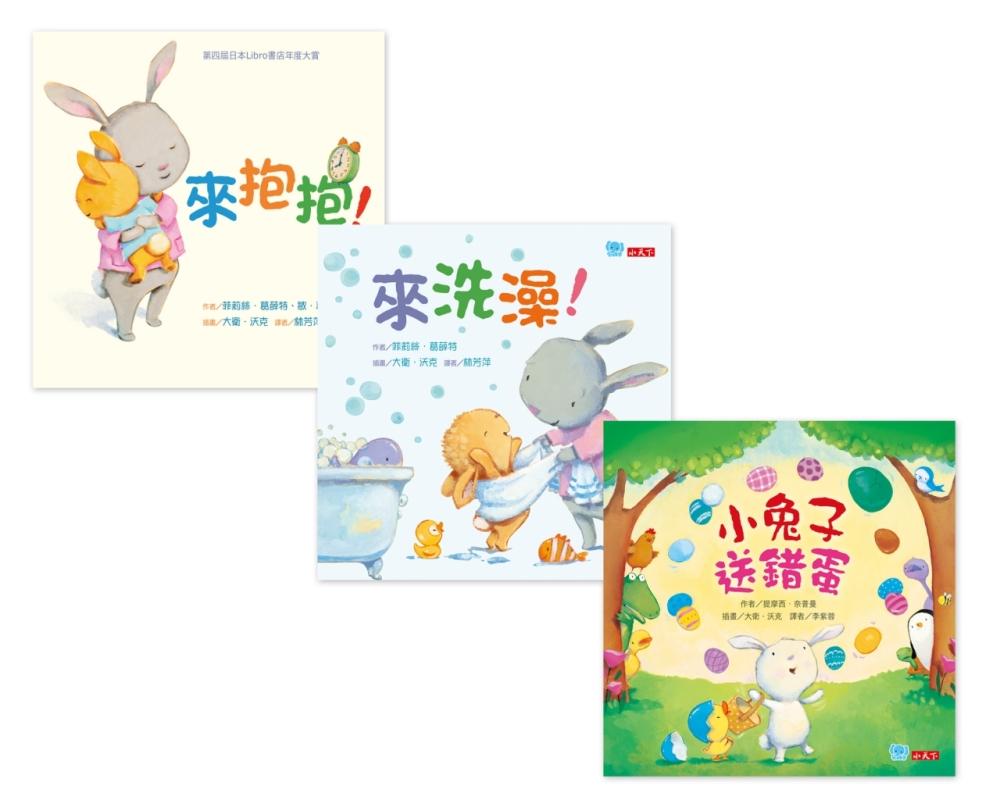 我愛小兔子 幼幼繪本套書