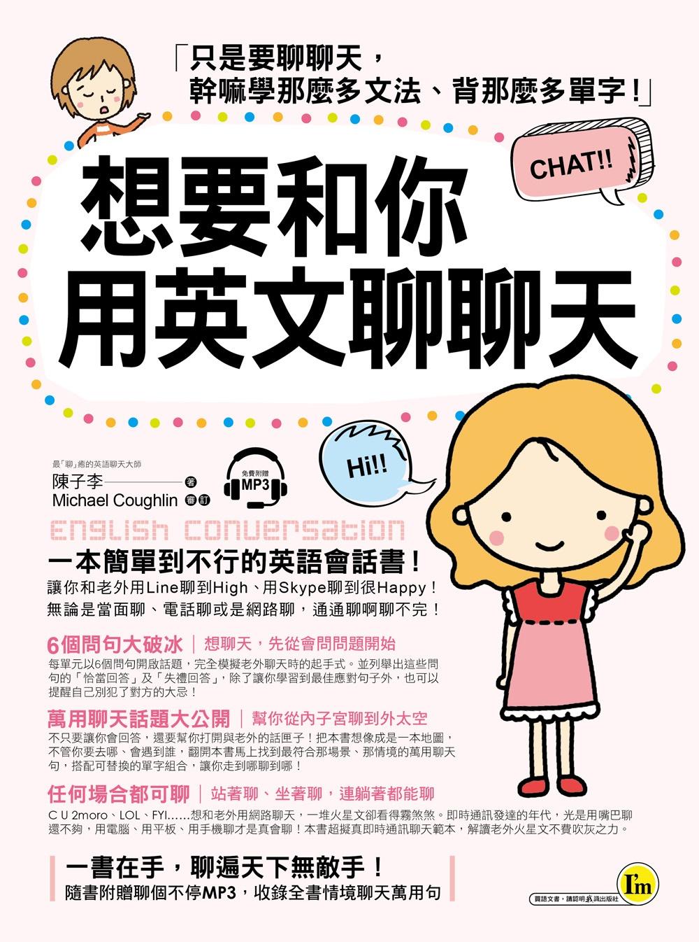 想要和你用英文聊聊天(附1MP3)