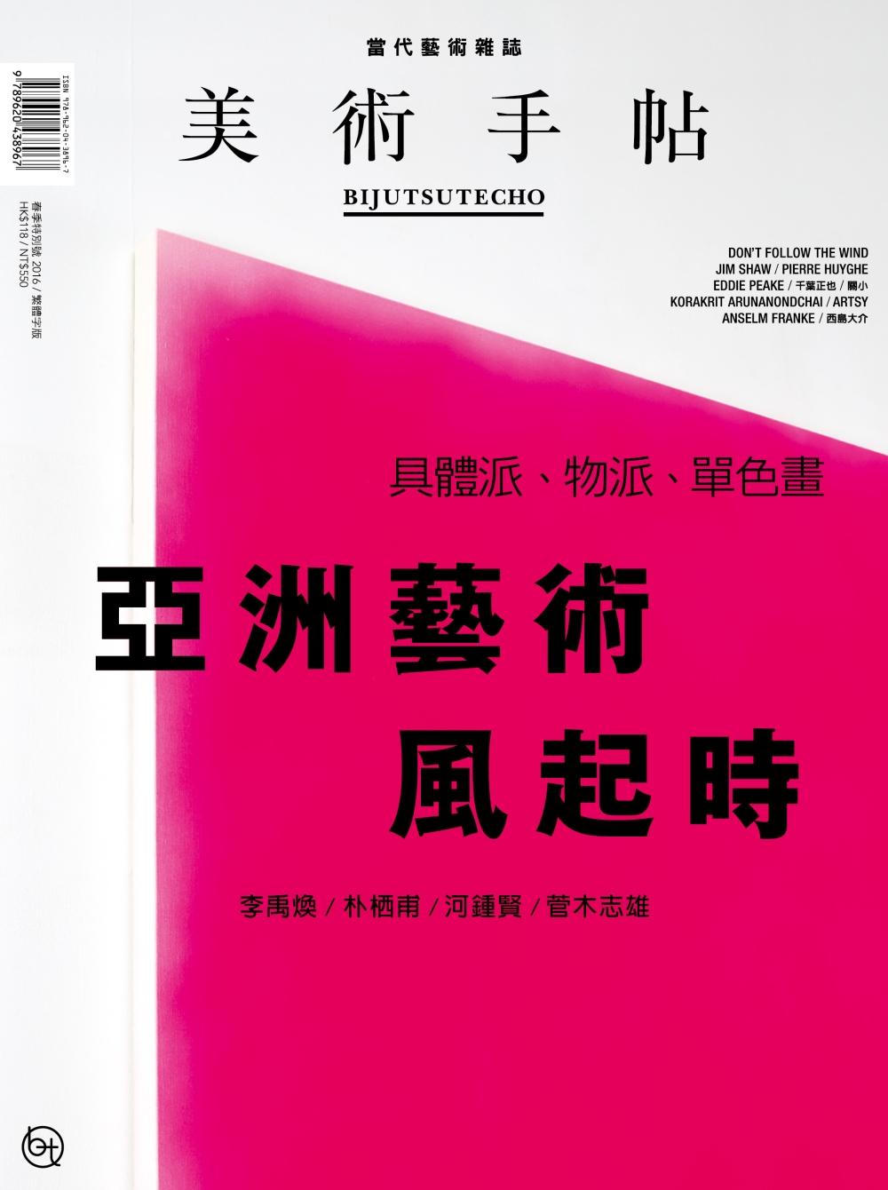 美術手帖2016年春季特別號:亞洲藝術風起時