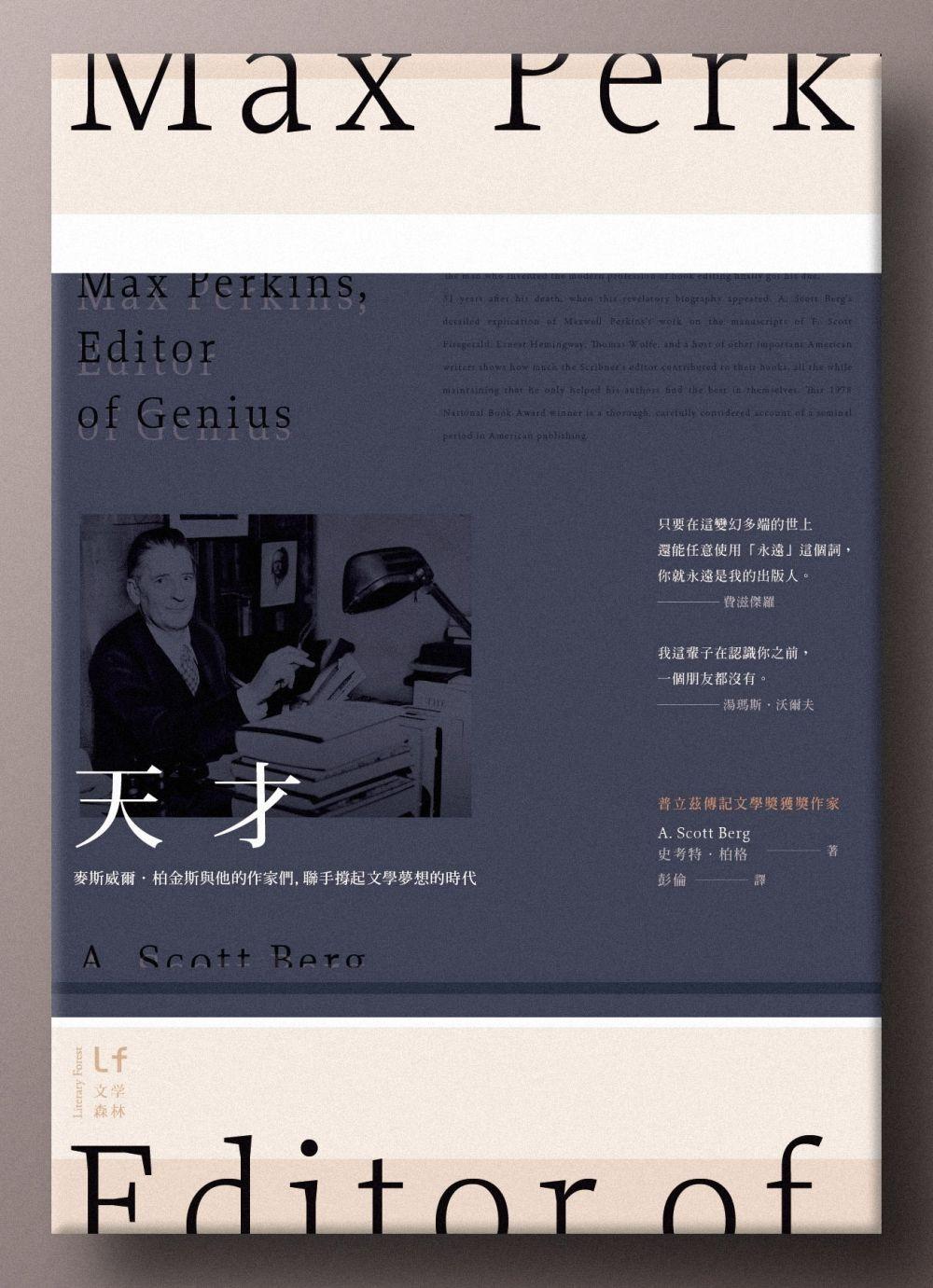 天才:麥斯威爾‧柏金斯與他的作家們,聯手撐起文學夢想的時代