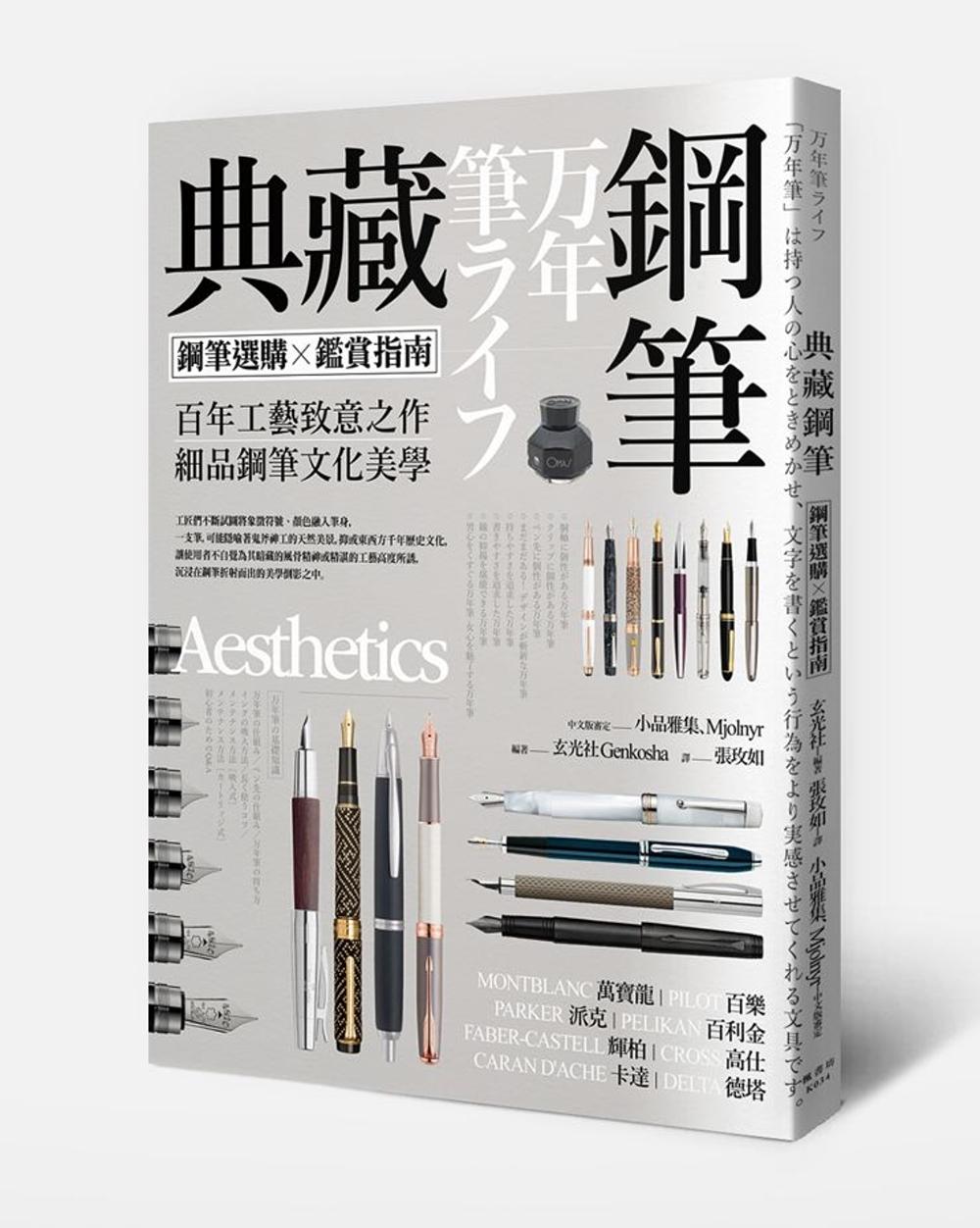 典藏鋼筆:鋼筆選購X鑑賞指南