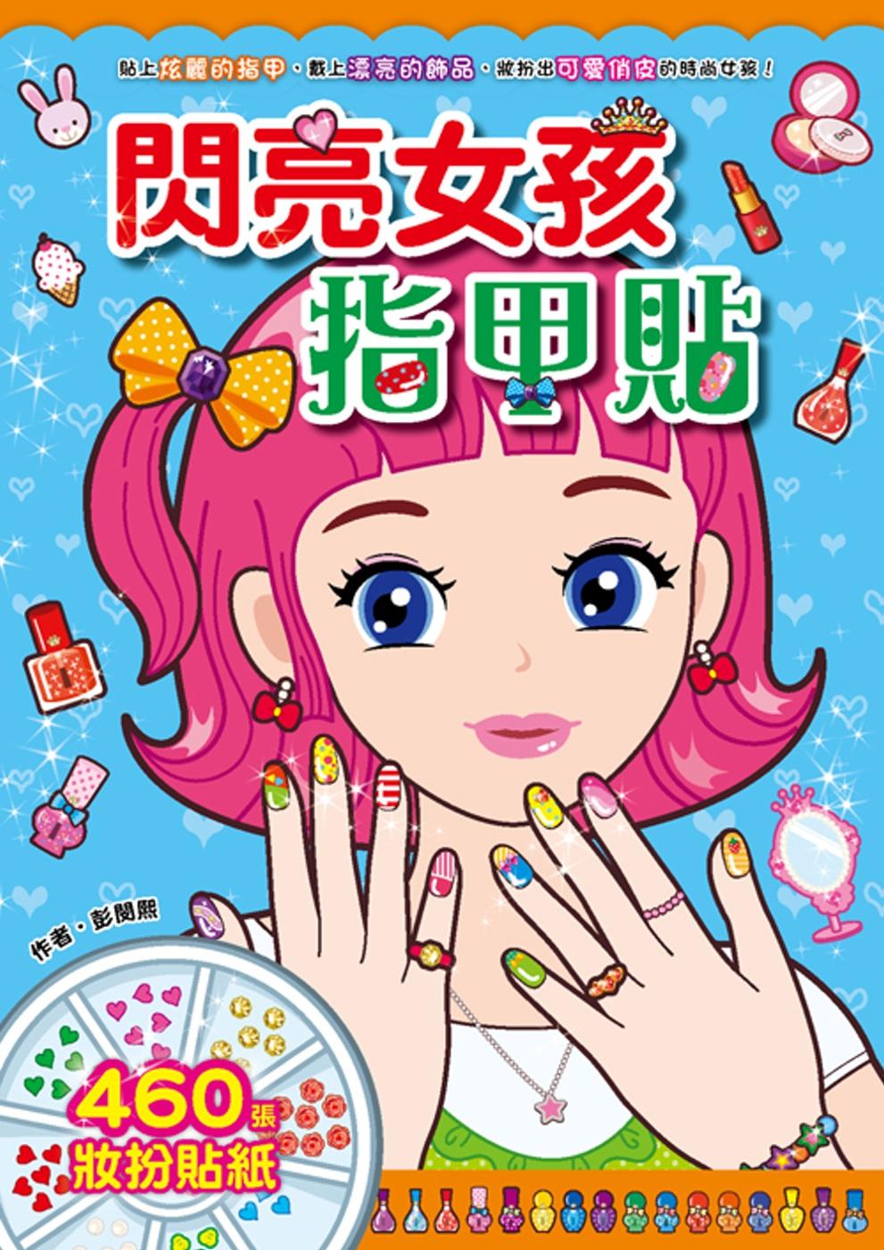 漂亮公主:閃亮女孩指甲貼