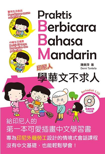 印尼人學華文不求人(Praktis Berbicara Bahasa Mandarin)