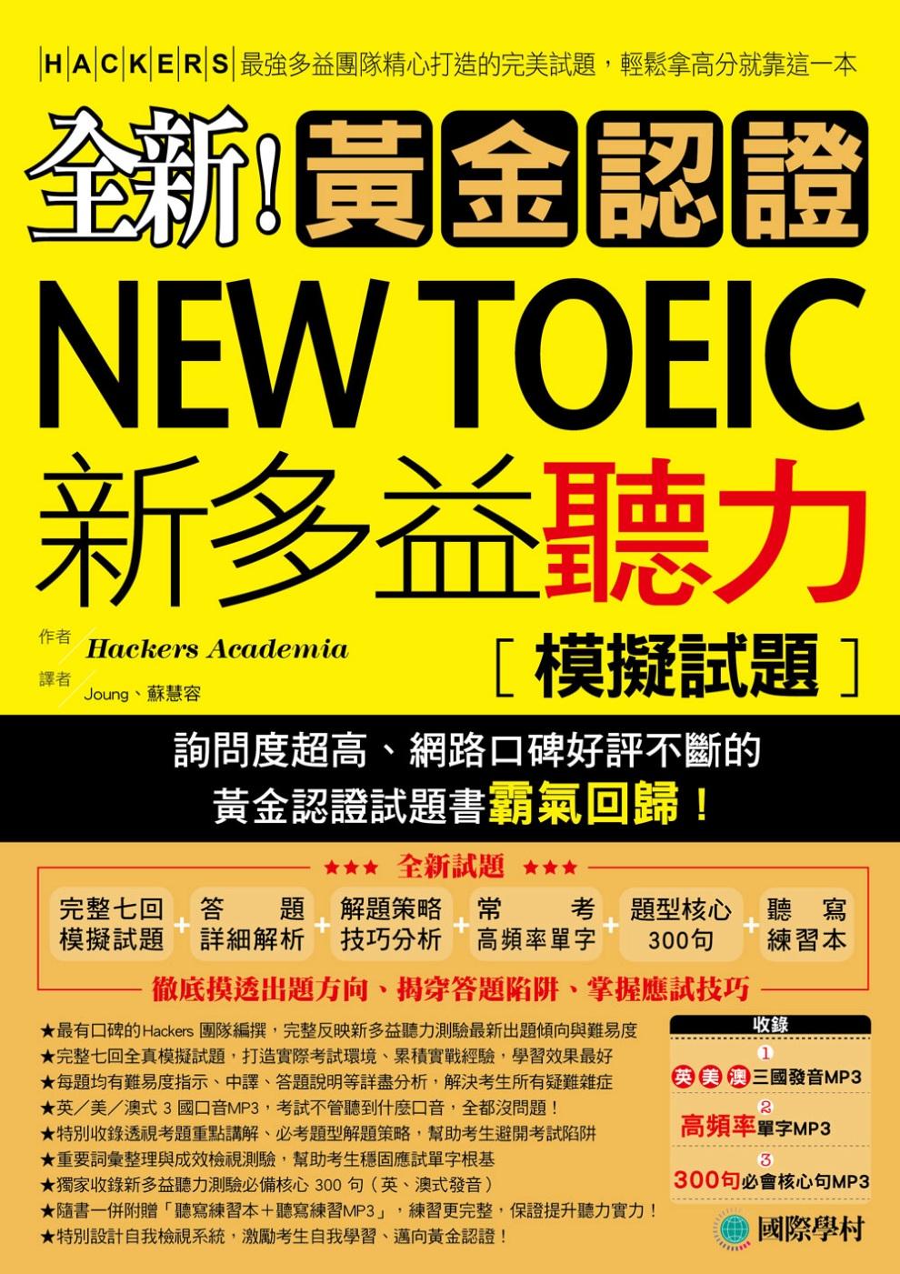 全新!黃金認證NEW TOEIC新多益聽力模擬試題:最強多益團隊精心打造的完美試題,輕鬆拿高分就靠這一本(雙書裝+2MP3)