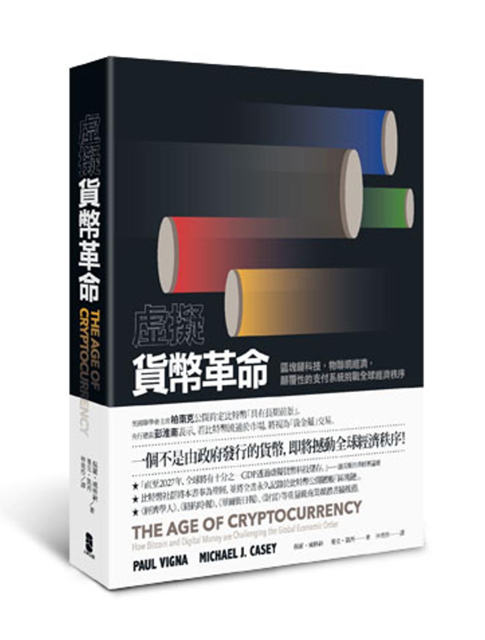 虛擬貨幣革命:區塊鏈科技,物聯網經濟,顛覆性的支付系統挑戰全球經濟秩序