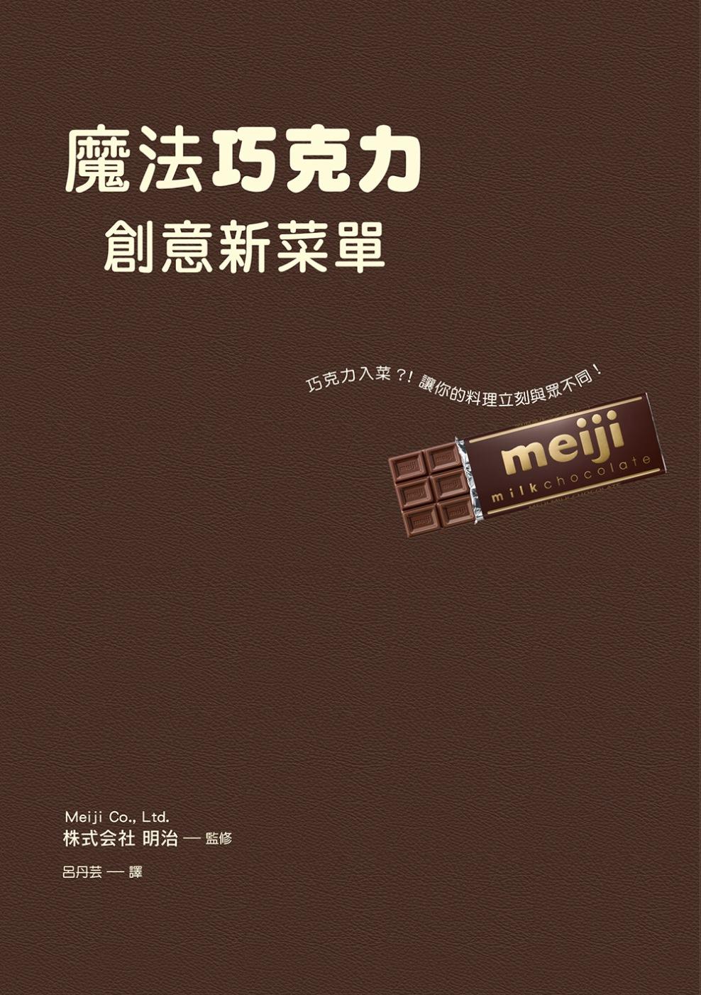 魔法巧克力創意新菜單:不只是甜點,更是主菜的完美調味★☆