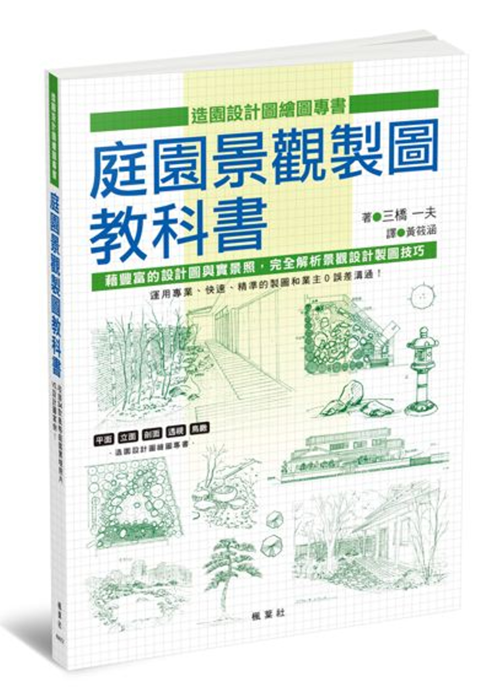 庭園景觀製圖教科書