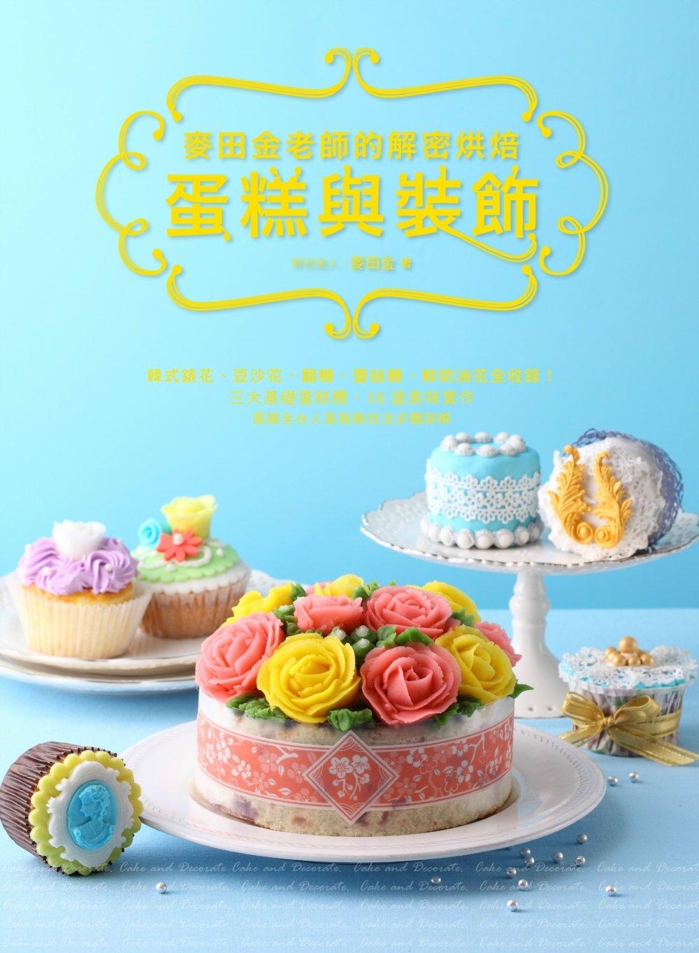 麥田金老師的解密烘焙:蛋糕與裝飾