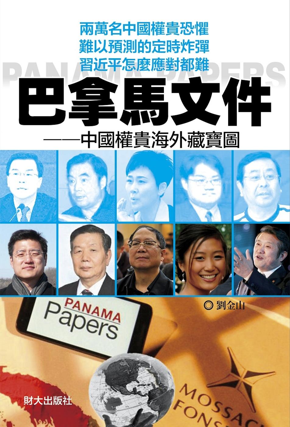 巴拿馬文件:中國權貴海外藏寶圖