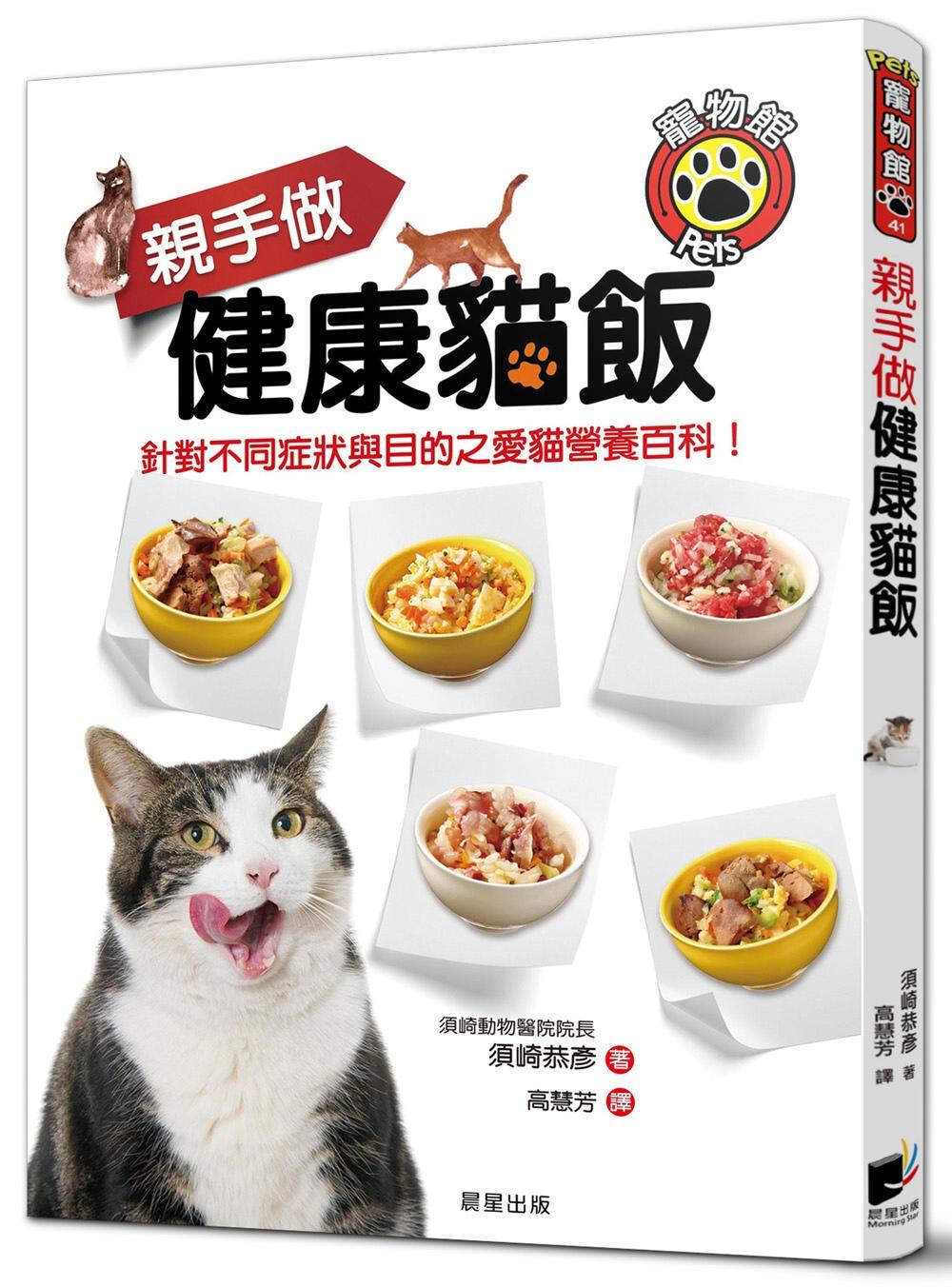 親手做健康貓飯:針對不同症狀與目的之愛貓營養百科!
