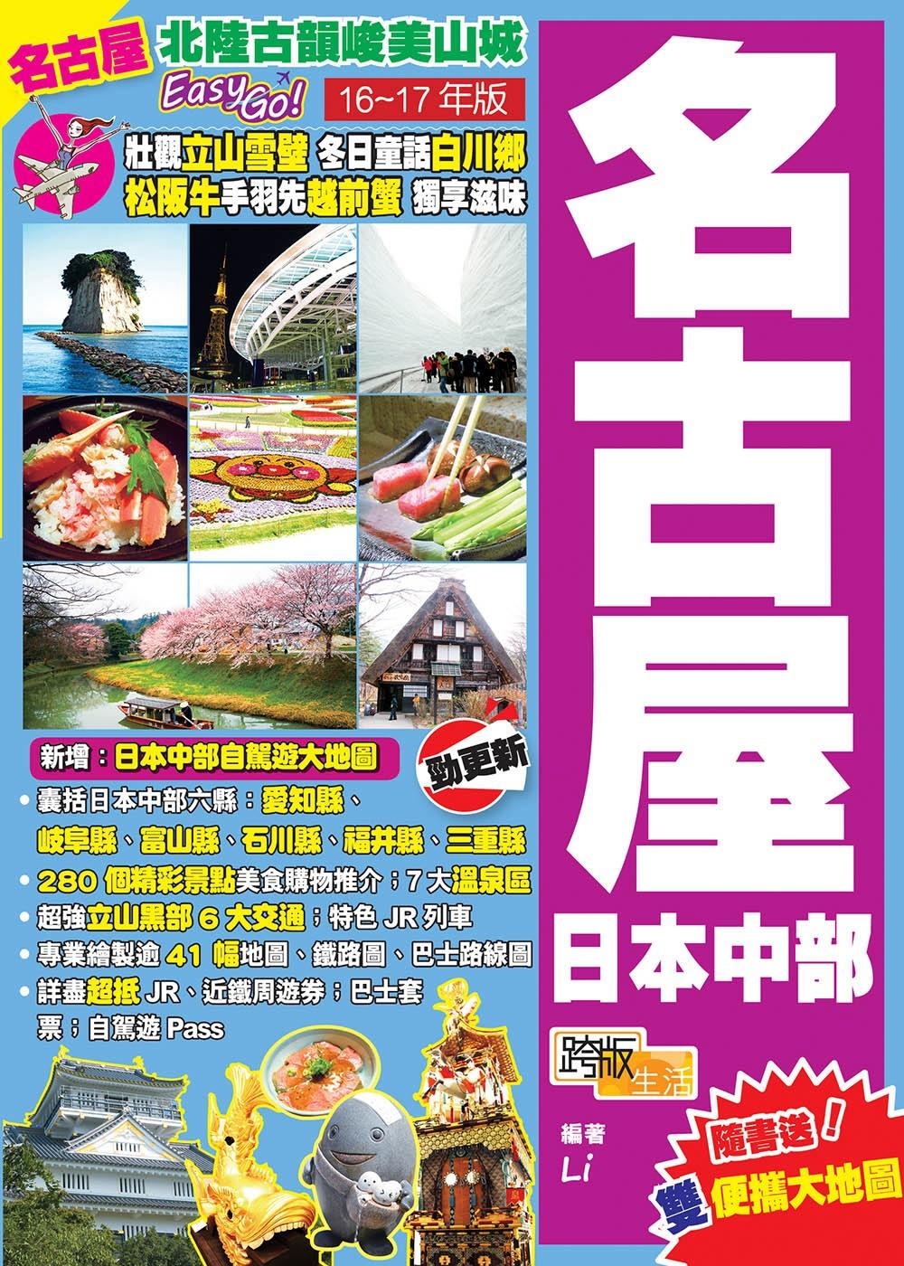 北陸古韻峻美山城Easy GO!:名古屋日本中部 (2016-17年版)
