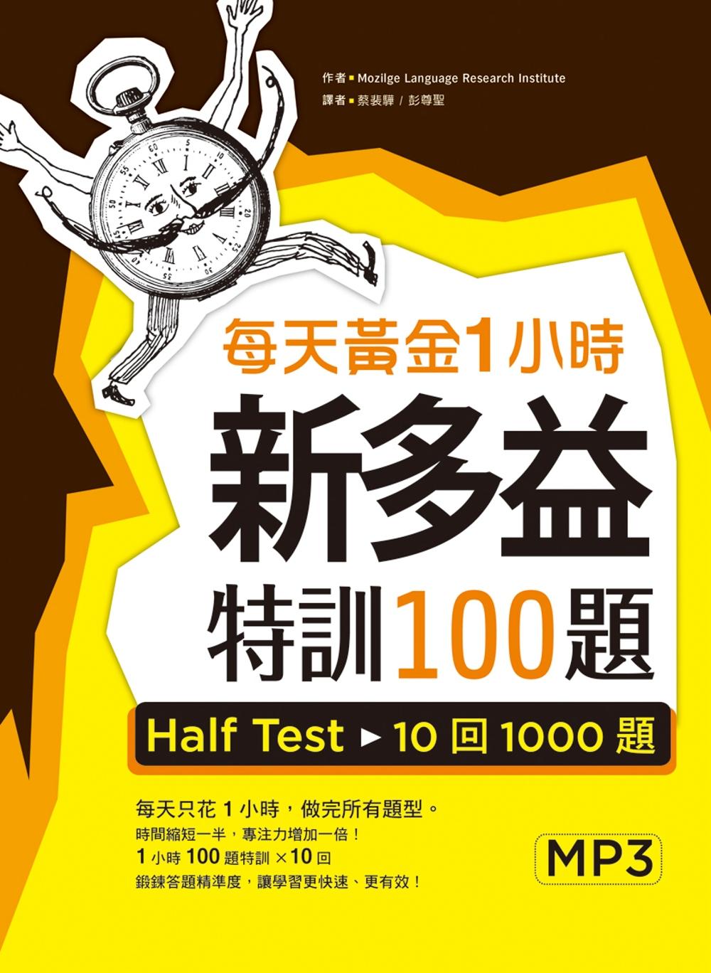 每天黃金1小時新多益特訓100題:Half Test 10回1000題【試題+解析雙書版】(16K+1MP3)
