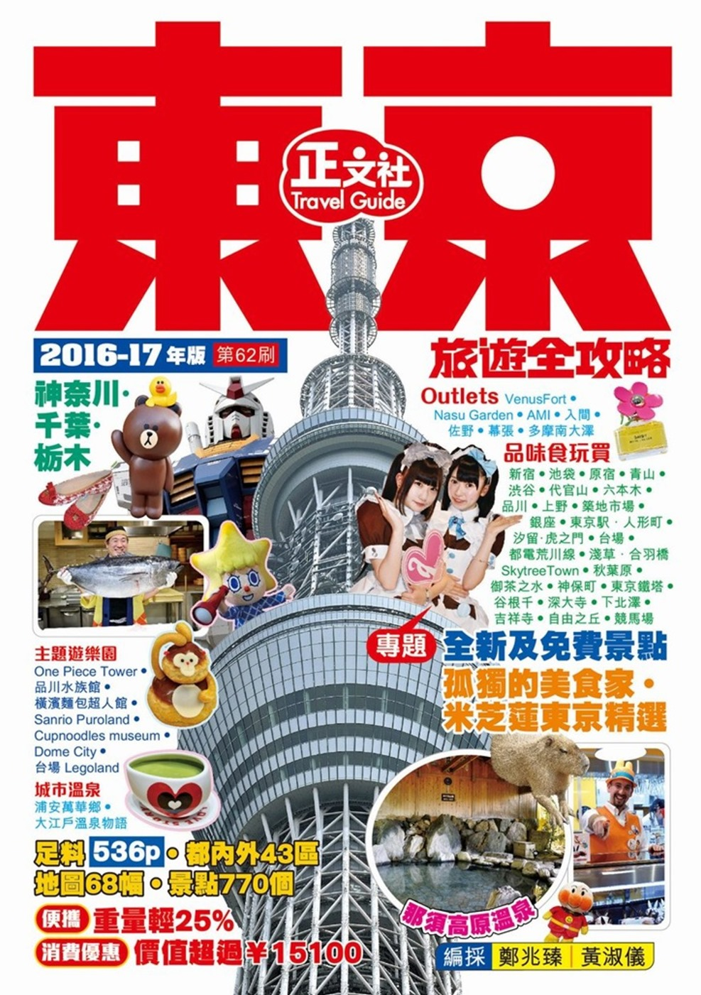 東京旅遊全攻略2016-17年版(第62刷)
