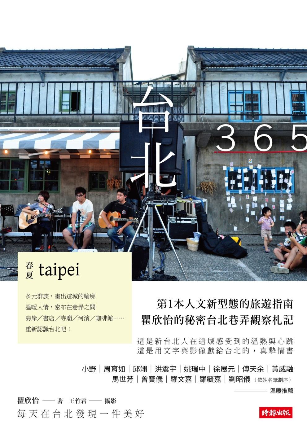 台北365:春夏篇-每天在台北發現一件美好!