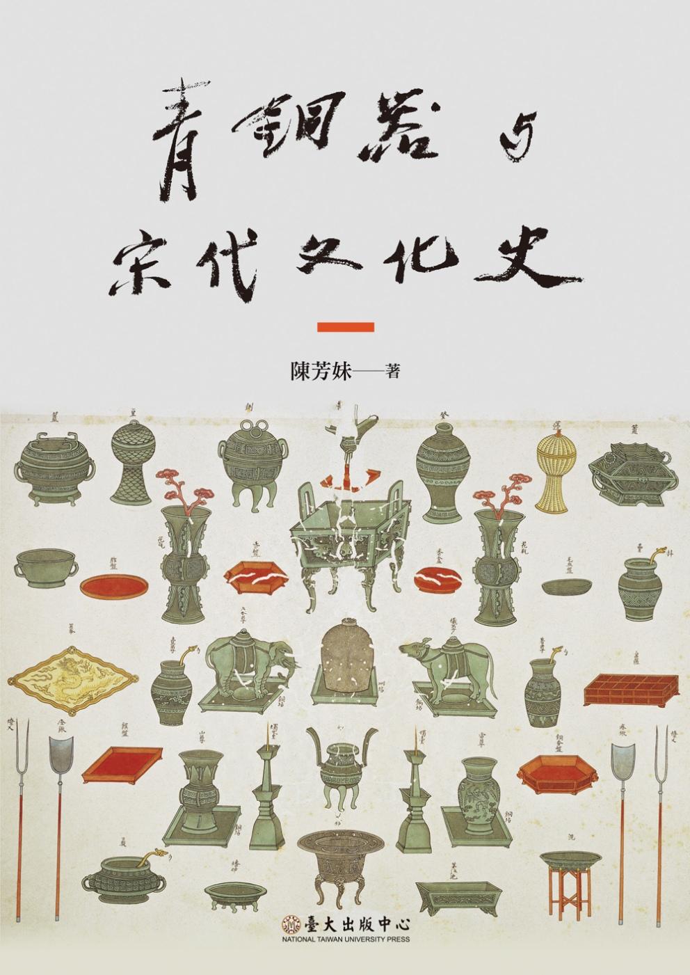 青銅器與宋代文化史