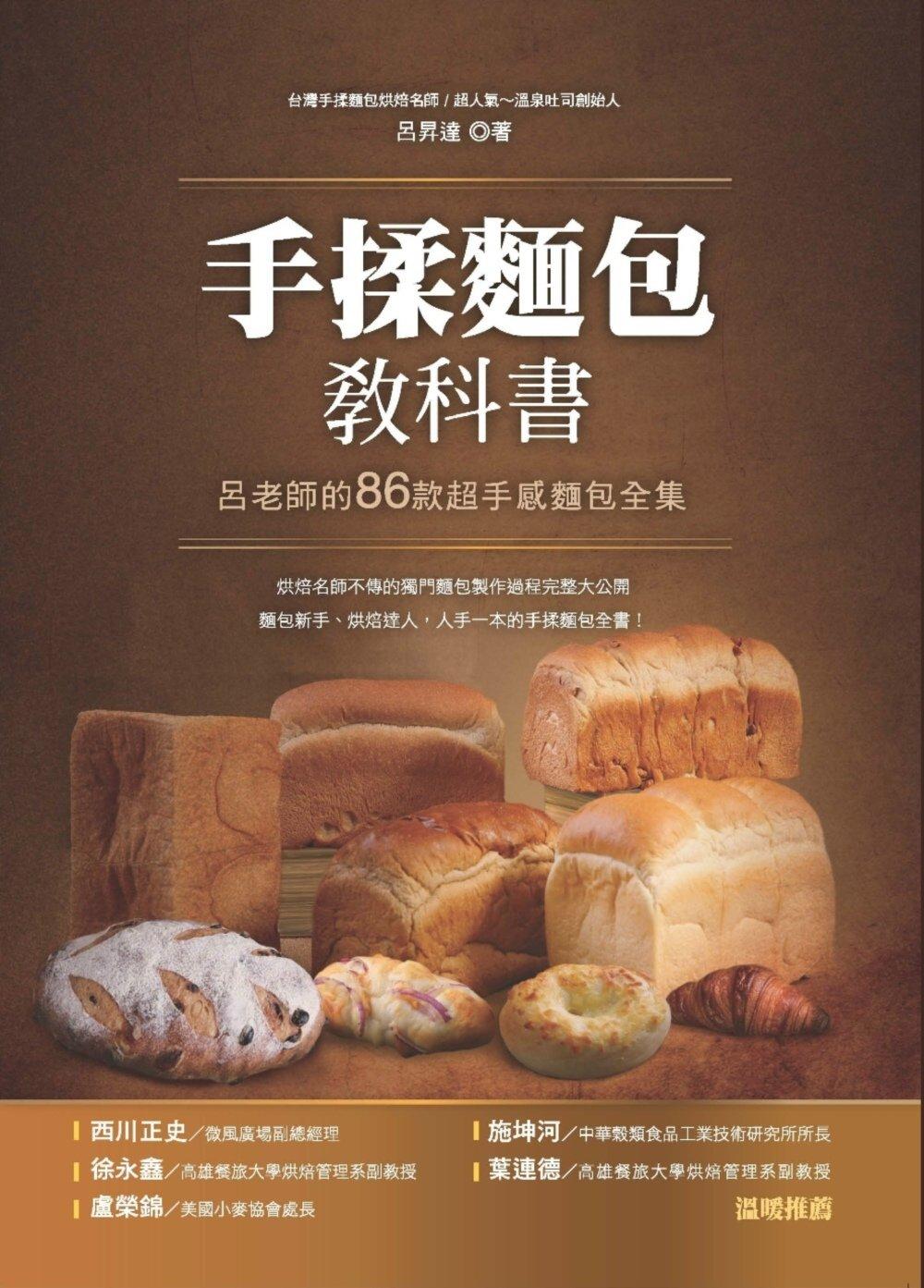 手揉麵包教科書:呂老師的86款超手感麵包全集