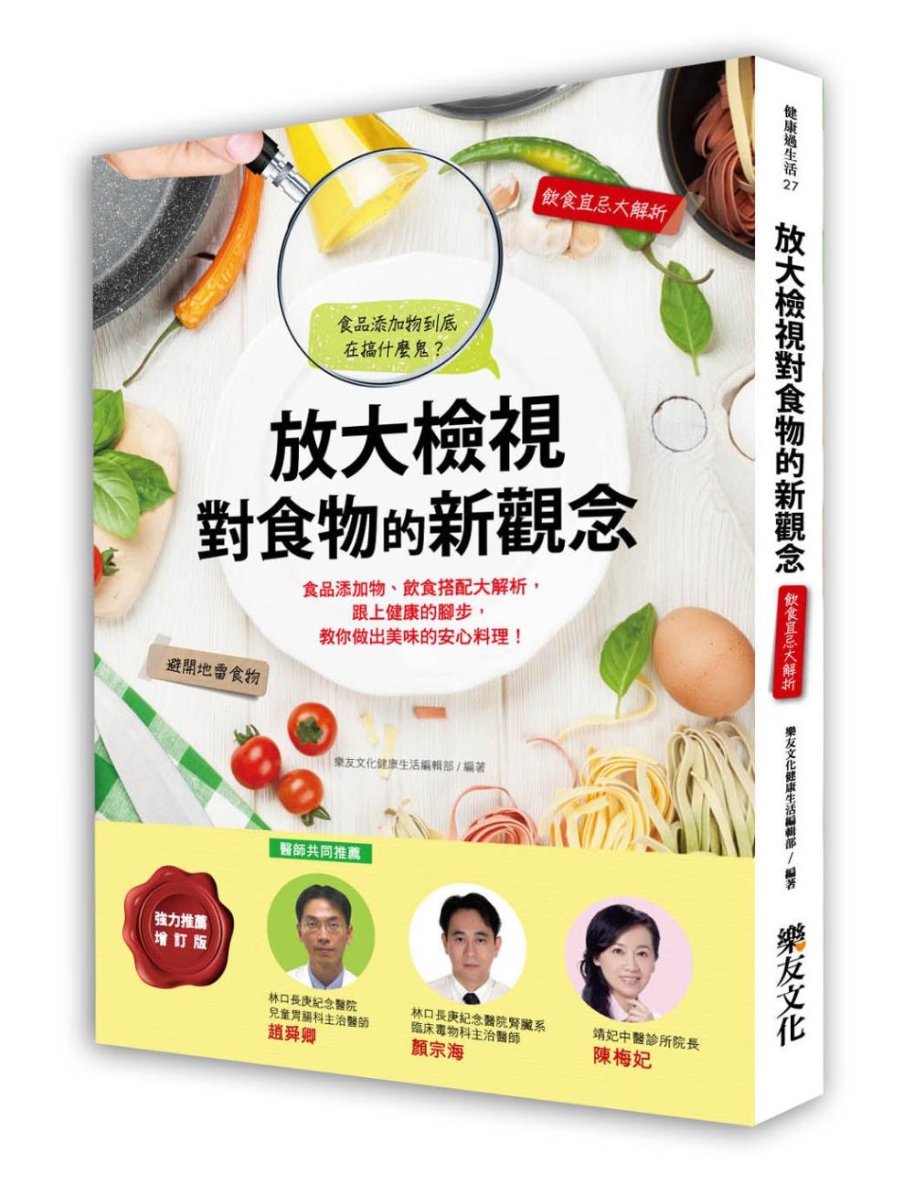 放大檢視對食物的新觀念:食品添加物、飲食搭配大解析,跟上健康的腳步,教你做出美味的安心料理!(強力推薦 增訂版)
