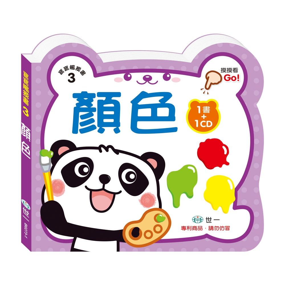 寶寶觸摸書:顏色(附1CD)