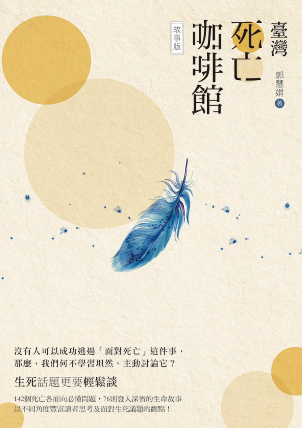臺灣死亡咖啡館:故事版