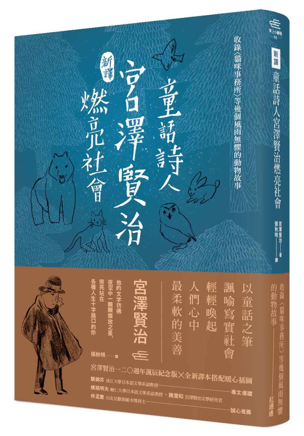 〔新譯〕童話詩人宮澤賢治燃亮社會-收錄〈貓咪事務所〉等幾個風雨無懼的動物故事