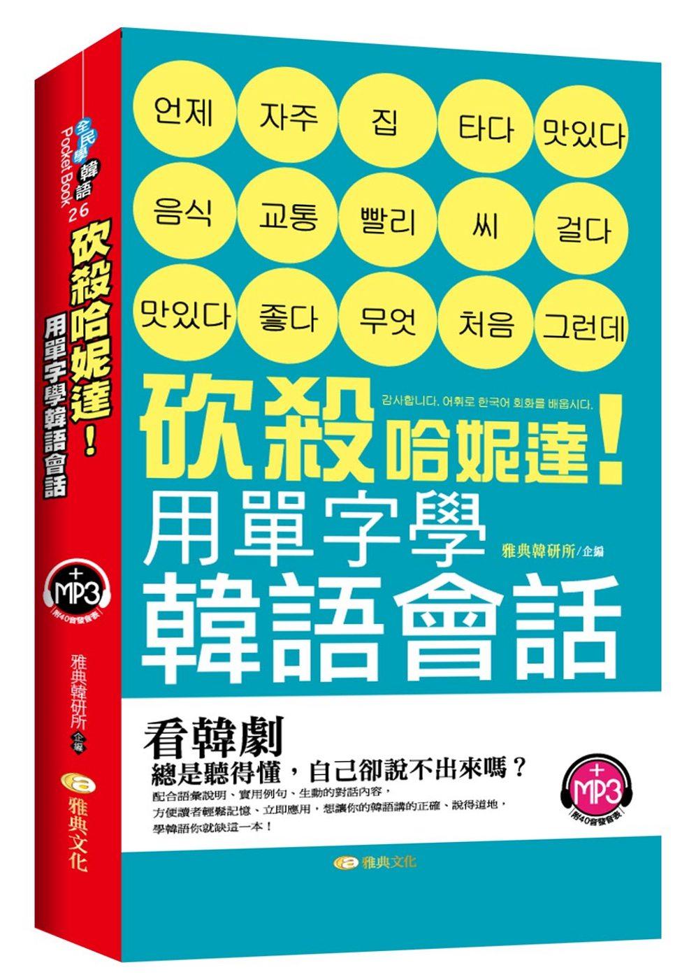 砍殺哈妮達!用單字學韓語會話(附光碟)