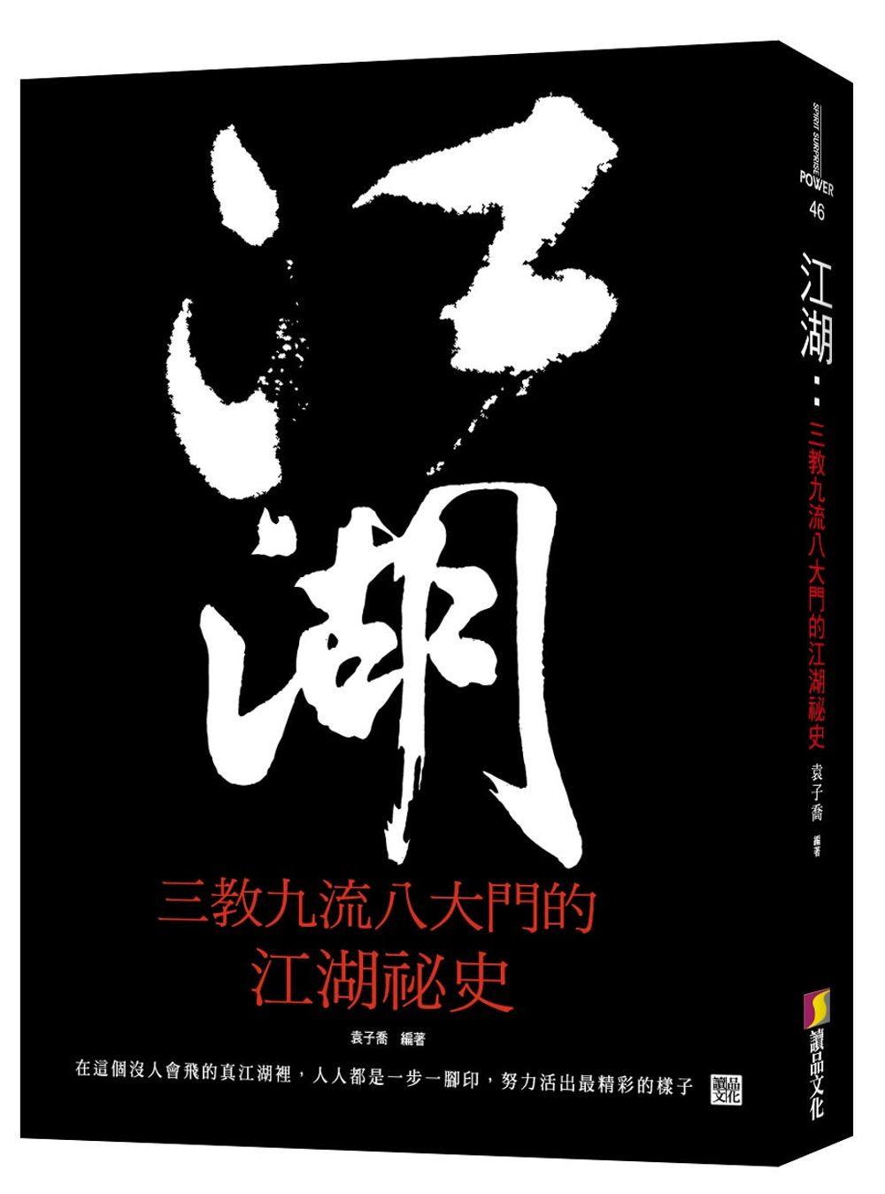 江湖:三教九流八大門的江湖祕史