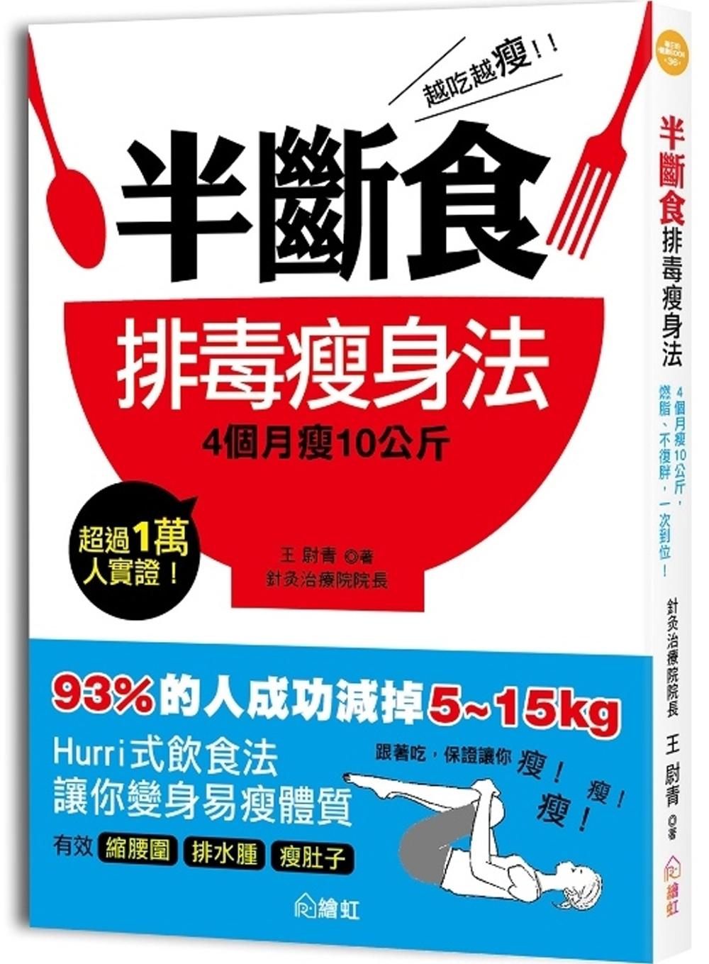 越吃越瘦!半斷食排毒瘦身法:4個月瘦10公斤,燃脂、不復胖,一次到位!