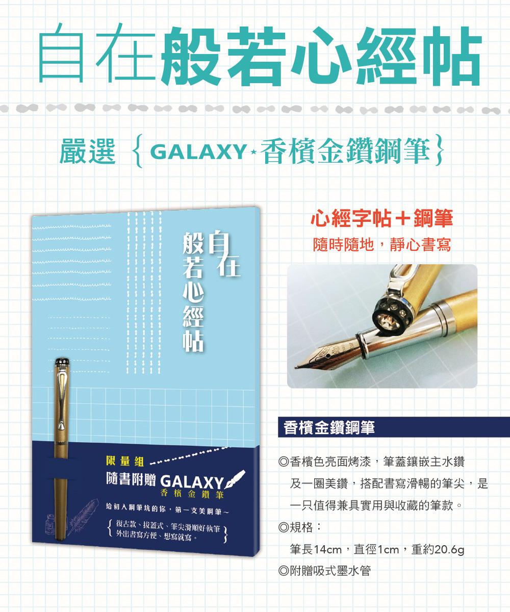 自在:般若心經帖—附【Galaxy-香檳金鑽鋼筆】