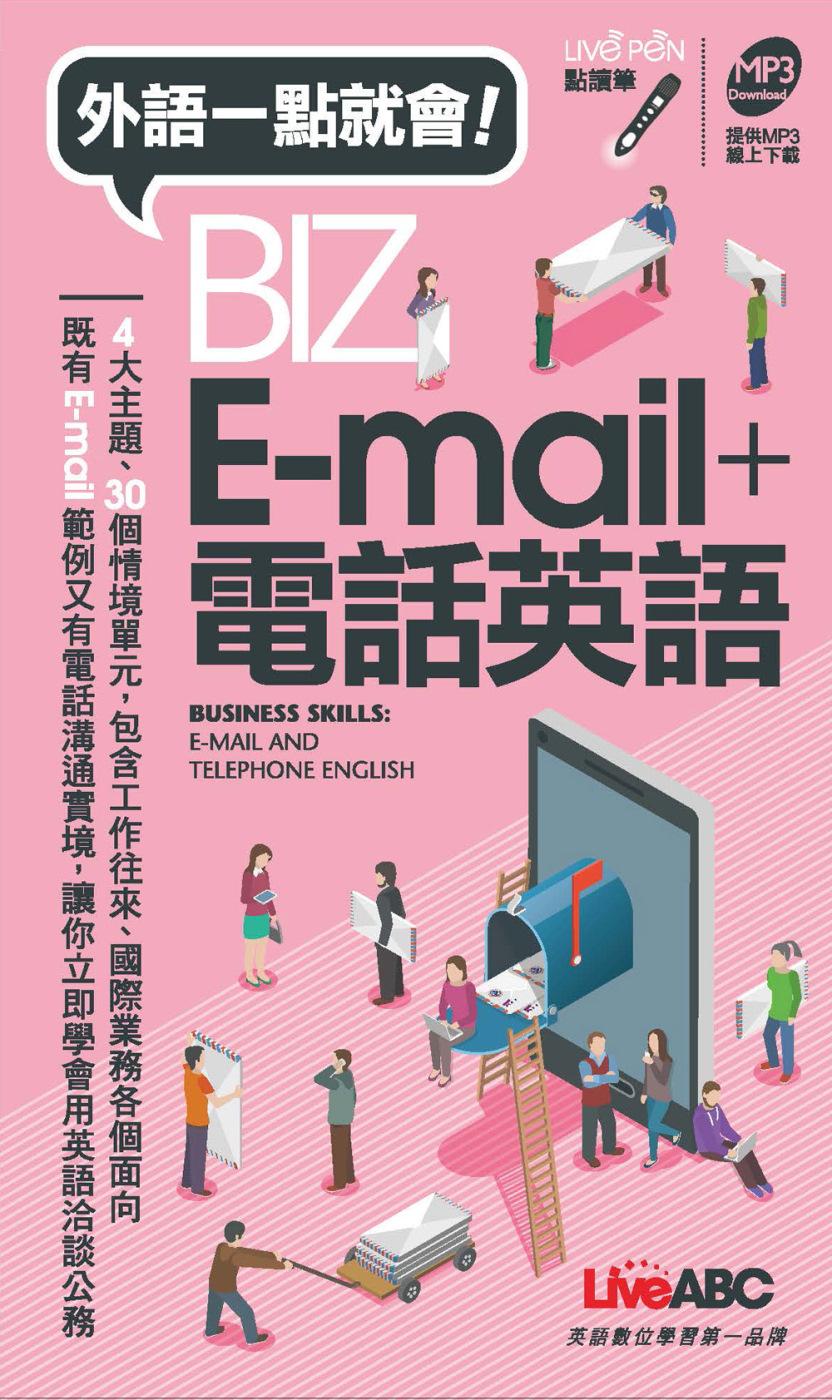 BIZ E-mail+電話英語(口袋書)