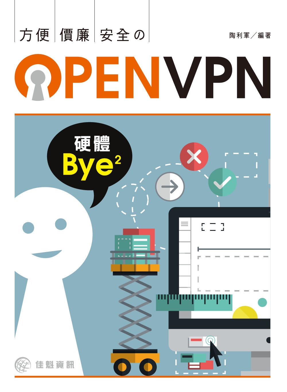 硬體拜拜:方便X價廉X安全的OpenVPN