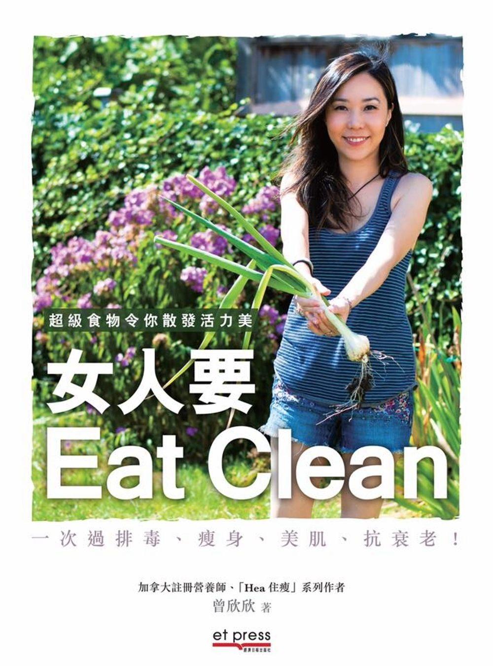 女人要Eat Clean:超級食物令你散發活力美