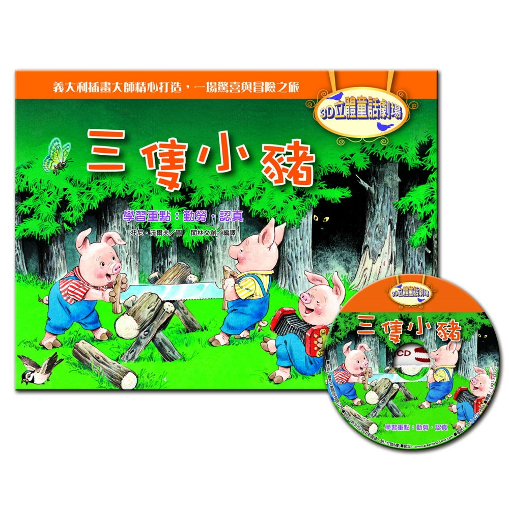 3D立體童話劇場:三隻小豬(1書+1CD)