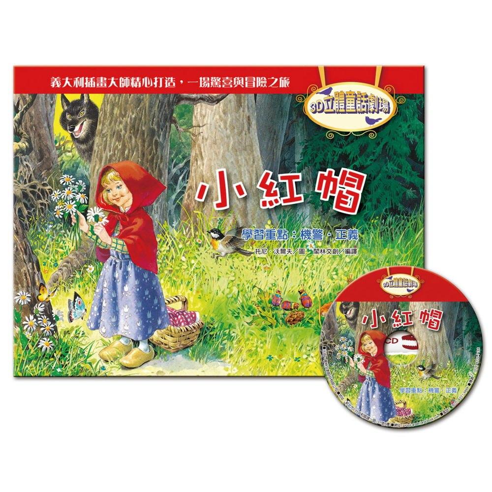 3D立體童話劇場:小紅帽(1書+1CD)