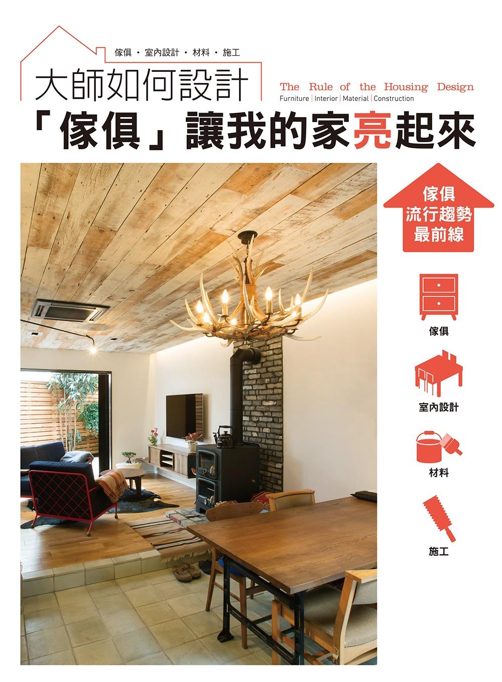 大師如何設計:「傢俱」讓我的家亮起來!住宅設計一定要知道的最新6大趨勢!