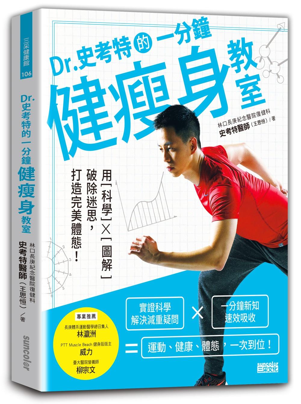 Dr.史考特的一分鐘健瘦身教室:用科學x圖解破除迷思,打造完美體態!