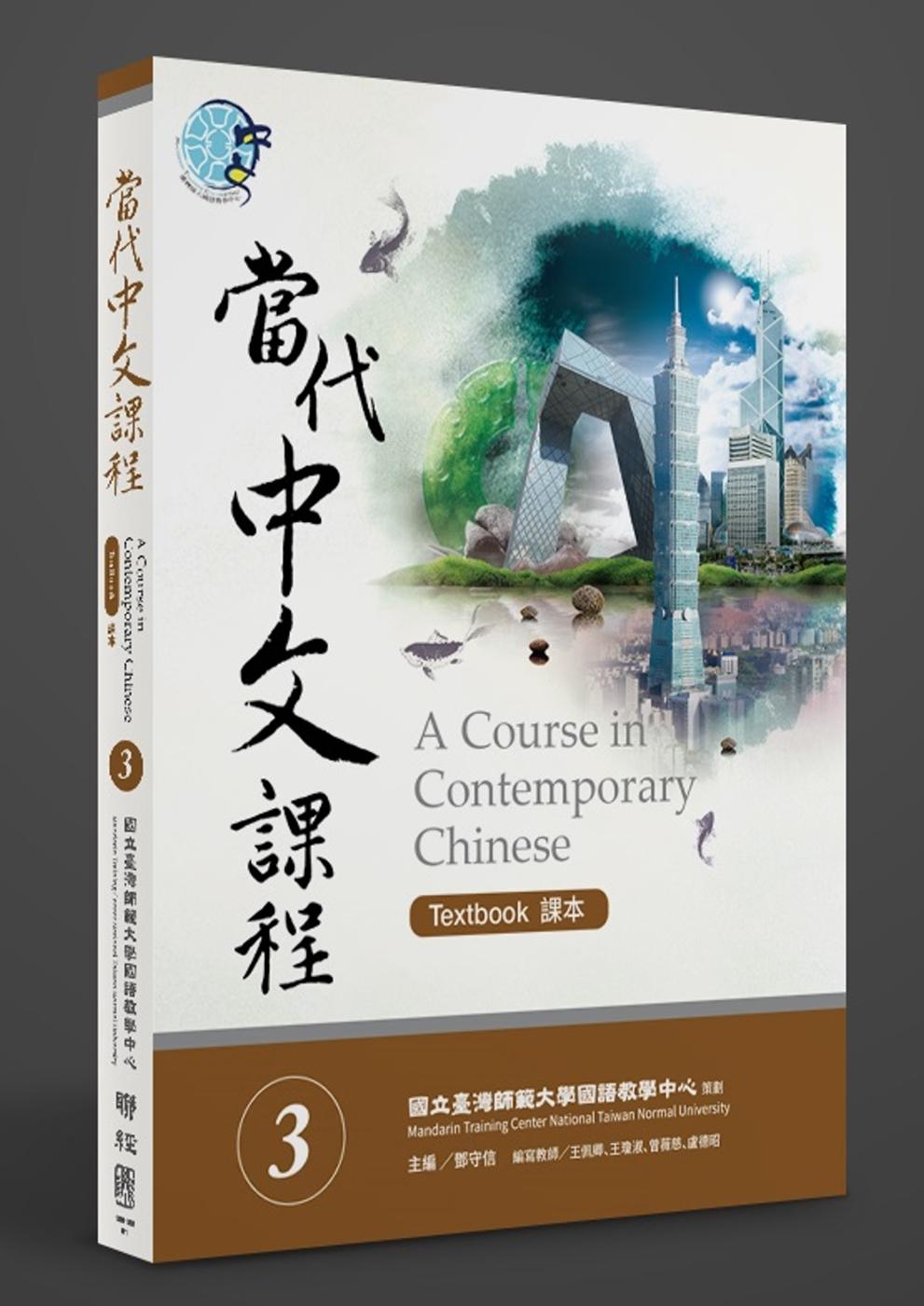 當代中文課程課本 3(附MP3光碟一片)