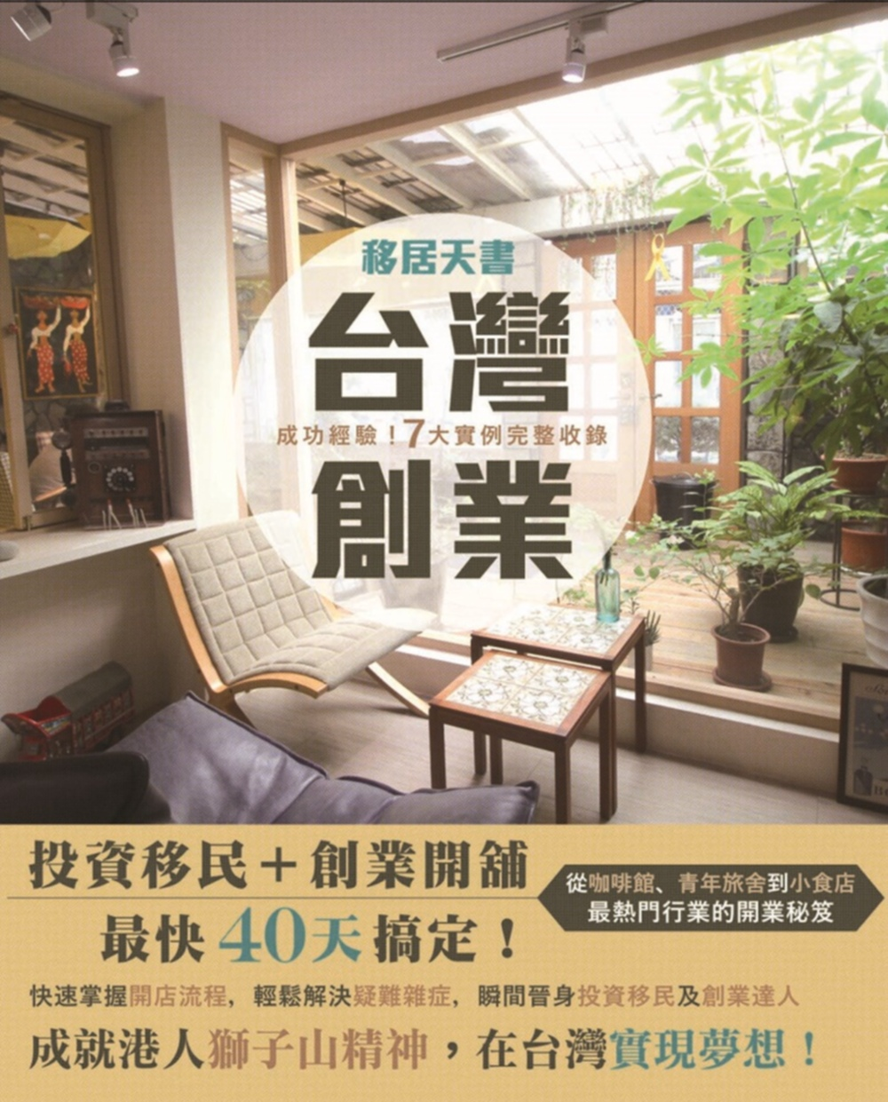 台灣創業:成功經驗!七大實例完整收錄
