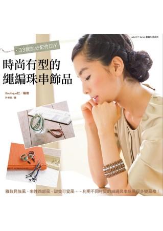 33款加分配件DIY:時尚有型的繩編珠串飾品