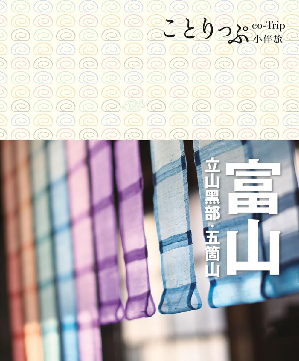 富山 立山黑部‧五箇山小伴旅:co-Trip日本系列27