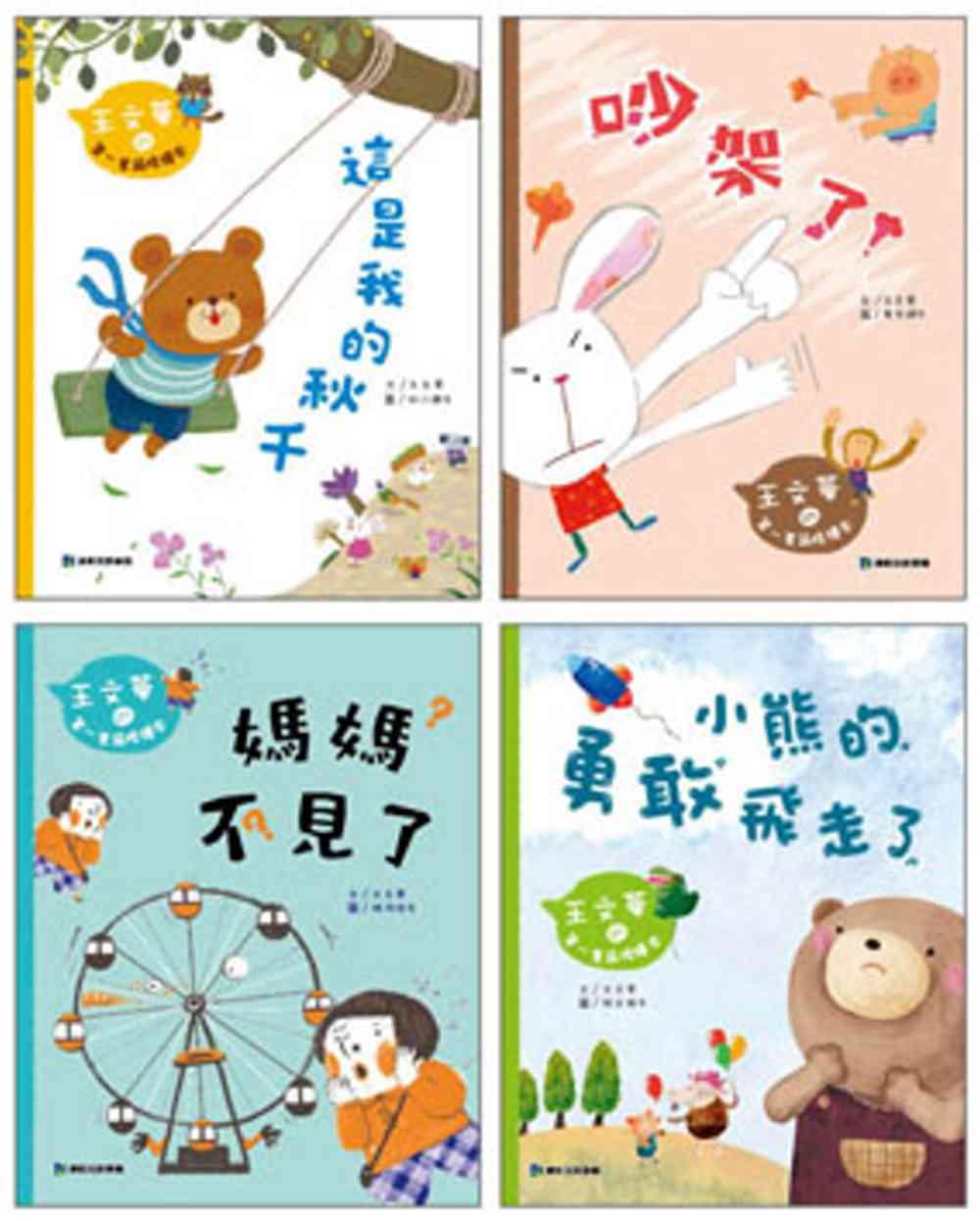 王文華的第一套品格繪本套書:吵架了、這是我的秋千、媽媽不見了、小熊的勇敢飛走了(共4冊)