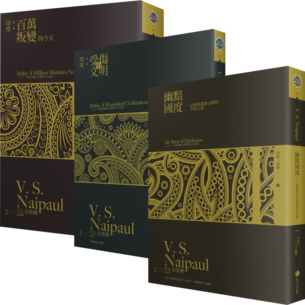 V.S.奈波爾「印度三部曲」套書(幽黯國度/印度:受傷的文明/印度:百萬叛變的今天)