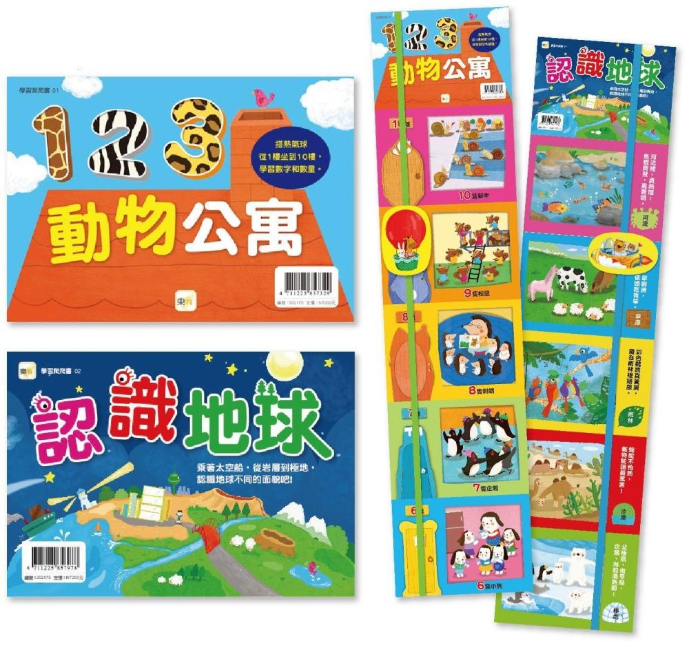 學習爬爬書套書(123動物公寓+認識地球)