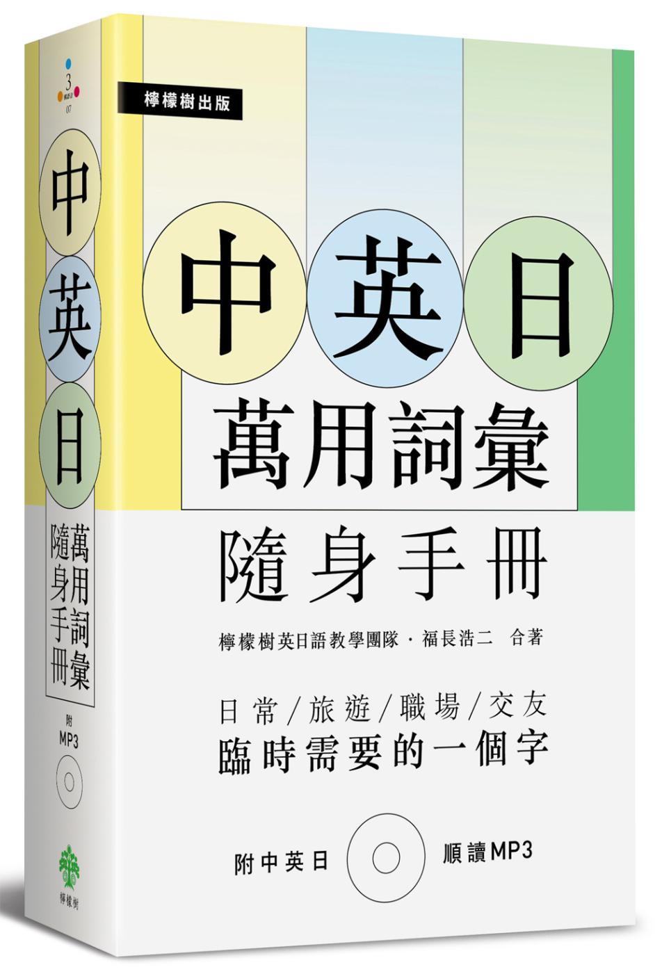 中英日萬用詞彙【隨身手冊】:臨時需要的一個字(附中英日MP3)