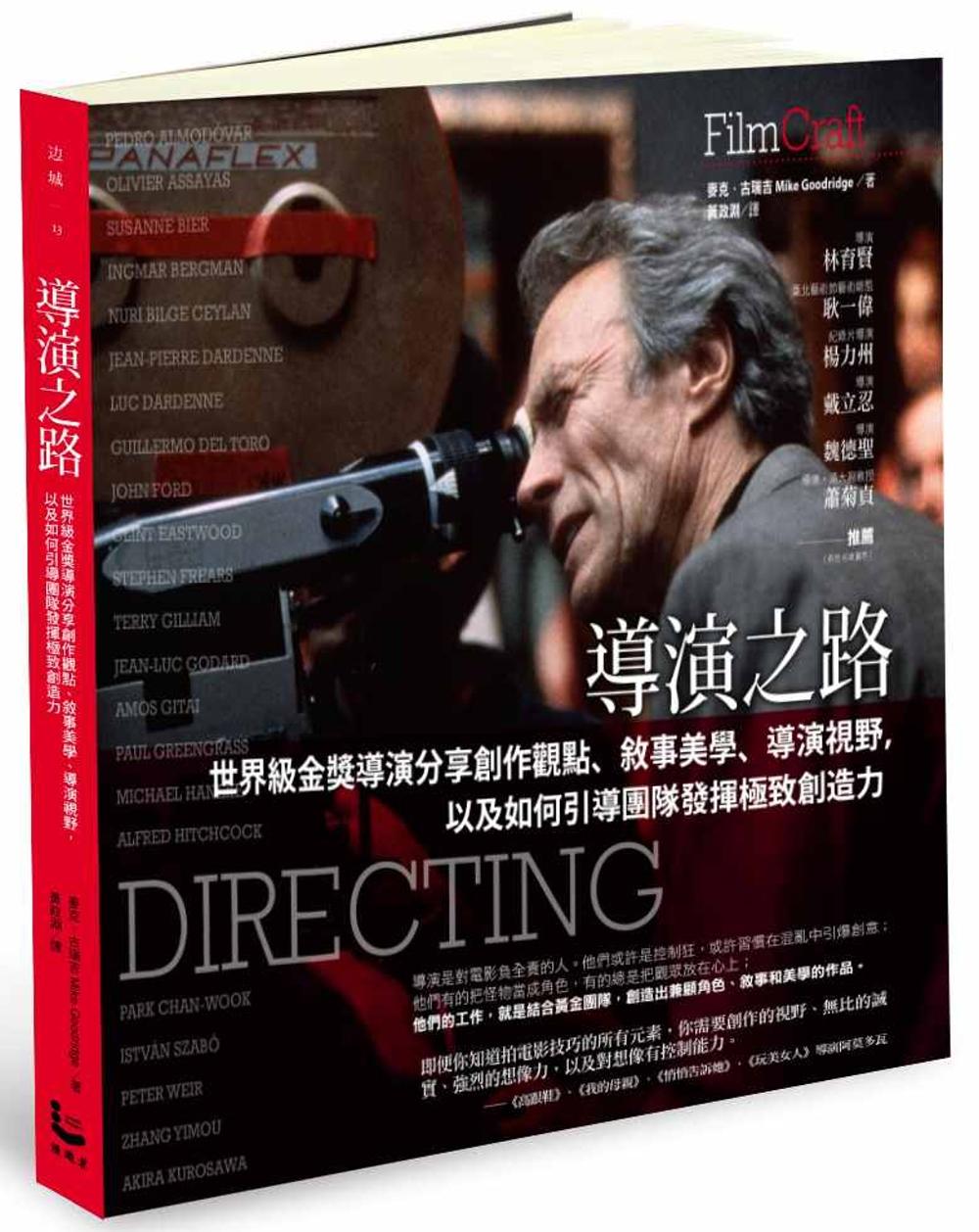 導演之路:世界級金獎導演分享創作觀點、敘事美學、導演視野,以及如何引導團隊發揮極致創造力