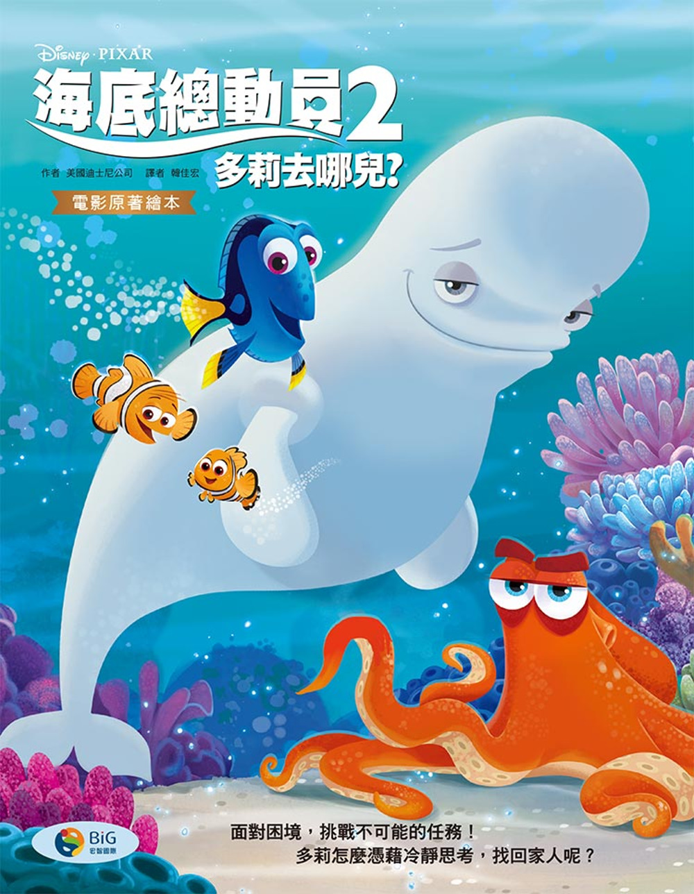 海底總動員2:多莉去哪兒 電影原著繪本(精裝注音版)