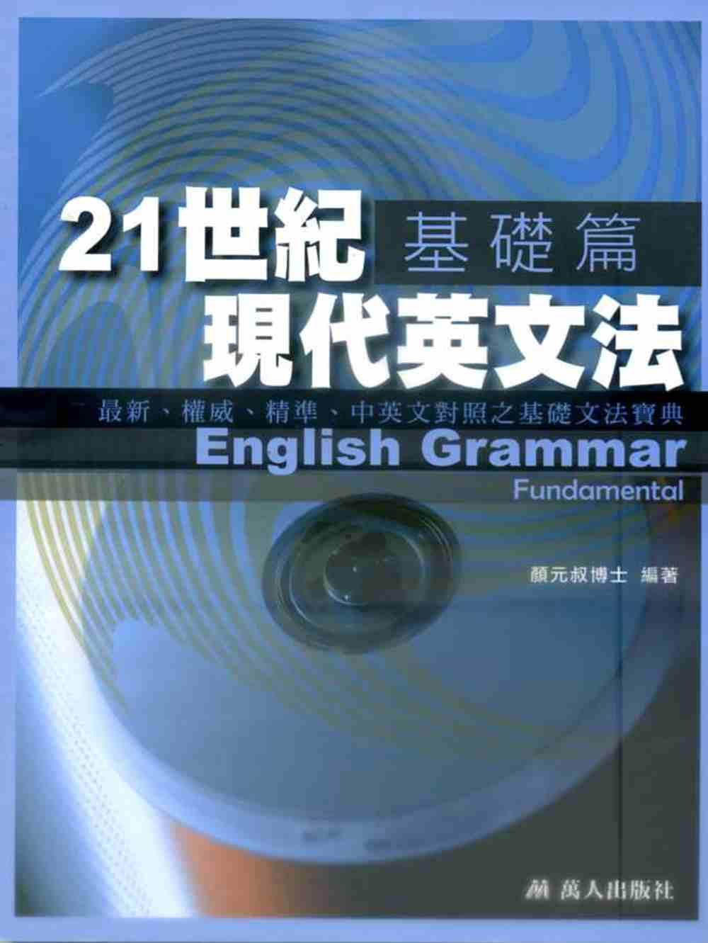 21世紀現代英文法基礎篇(書附MP3)
