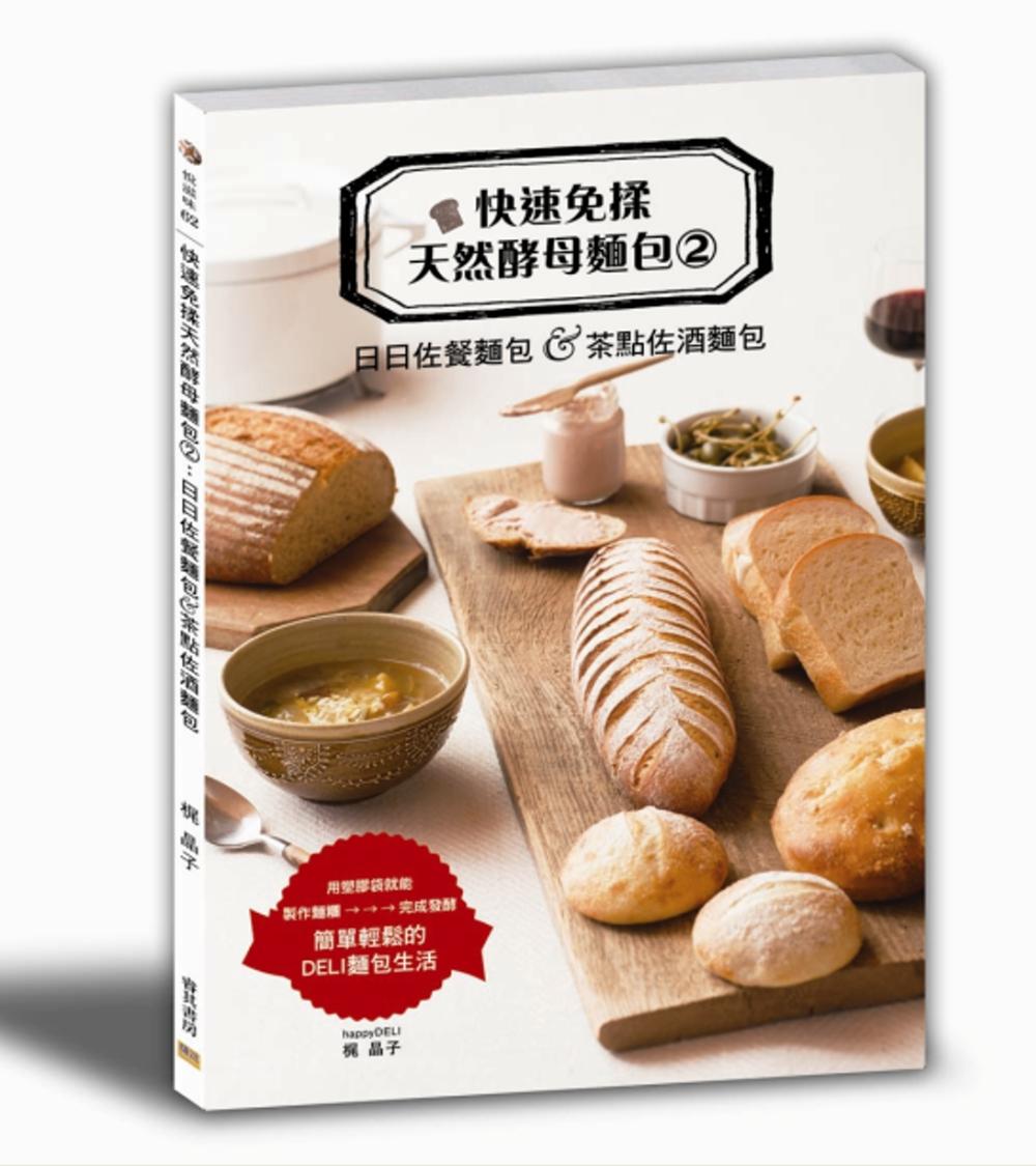 快速免揉天然酵母麵包2:日日佐餐麵包&茶點佐酒麵包:用塑膠袋就能製作麵糰→→→完成發酵簡單輕鬆的DELI麵包生活